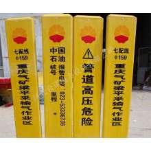 中石油标志桩系列 中国石油玻璃钢标志桩 中石油管道标志桩