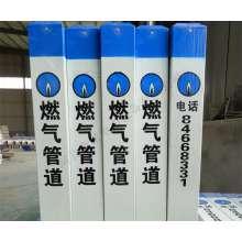 燃气标志桩系列 燃气玻璃钢标志桩 燃气管道标志桩
