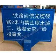 铁路玻璃钢标志牌、警示牌