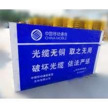 移动、联通、通讯玻璃钢标志牌、警示牌