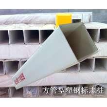 方管型塑钢标志桩