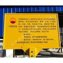 中石油单立柱标志牌、警示牌详情