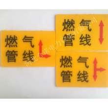 燃气橡胶标志贴